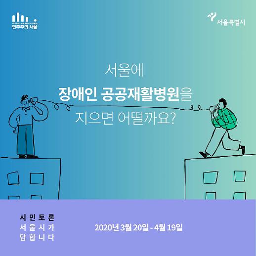 박원순 시장, 시민이 제안한 장애인 공공재활병원 건립 추진