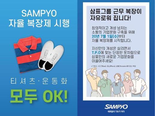 삼표그룹, 레미콘 업계 최초 '자율 복장제' 전면 도입