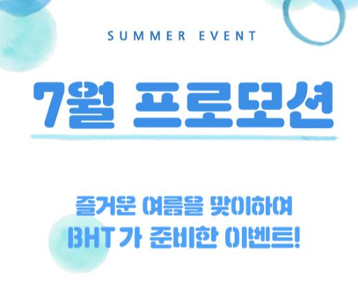BHT, 여름맞이 7월 프로모션 진행… 다양한 BHT 비타민∙영양제 할인