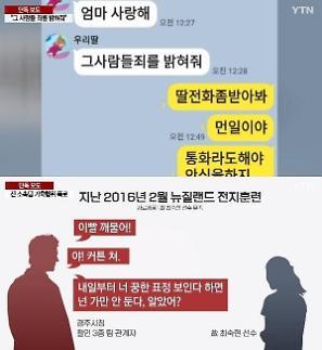 故 최숙현 선수 가혹행위 의혹 트라이애슬론 감독, 직무배제 검토