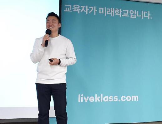 """[성수동 이야기⑬] """"라이브 문법은 다르다""""…언택트 교육 도전하는 스타트업"""