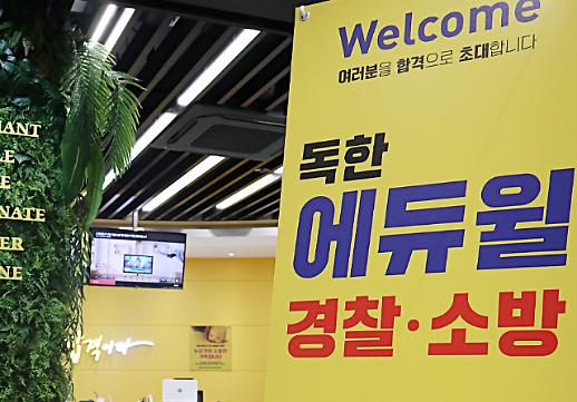 독한 에듀윌 노량진 소방학원 소방공무원 단기 합격 비법