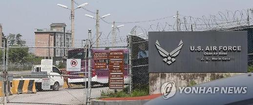 [코로나19] 주한미군 오산공군기지 이동 제한 조치 발령... 접촉자 추적 중
