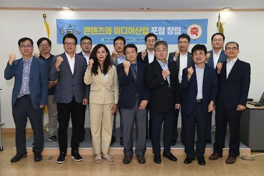 케이블TV방송·IPTV 간 상생논의 협의체 출범