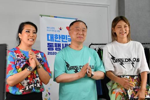 쇼호스트 변신 홍남기 부총리 소비 붐 일어나길