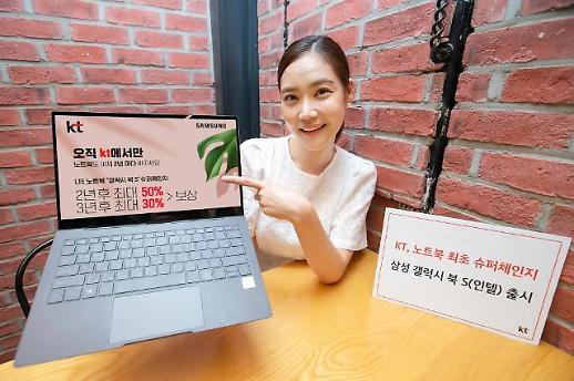 KT, LTE 노트북 갤럭시북S 공식 출시