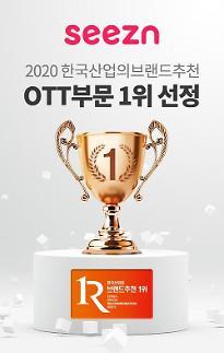 KT OTT 서비스 시즌, 한국산업 브랜드 추천 OTT 부문 1위