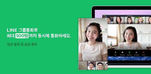 라인, 그룹 영상통화 200명→500명으로 확대
