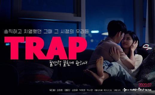 드라마 속 주인공과 틱톡해요 틱톡, 신개념 웹드라마 제작