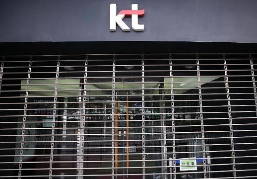 KT, 코로나19 확진 직원 1명 추가 발생