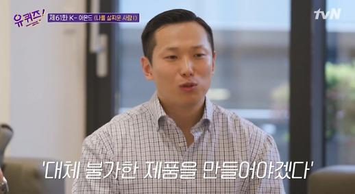 윤문현 대표가 밝힌 제품 성공 비결은?