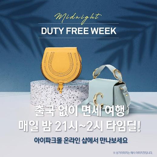 아이파크몰, 신라아이파크 면세상품 2차 판매 시작