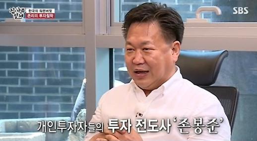 존리, 한국 사람들이 무척 똑똑하지만... 자산관리 비법 공개