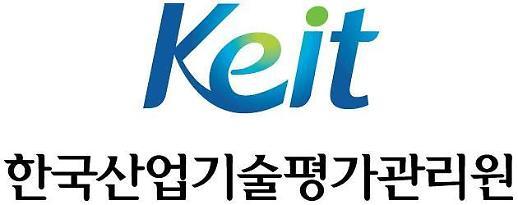 [인사] 한국산업기술평가관리원(KEIT)