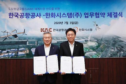 한화시스템, 한국공항공사와 손잡고 에어택시 개발 나선다