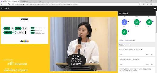 """""""경로 이탈, 재검색""""…2020 임팩트 커리어 포럼 개최"""