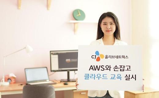 CJ올리브네트웍스, AWS와 함께 클라우드 전문가 양성