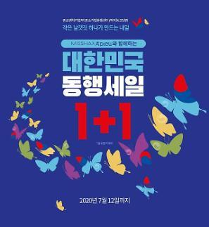 에이블씨엔씨, 미샤·어퓨 대한민국 동행세일 동참…1800여 제품 1+1