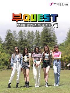 U+아이돌Live, ITZY의 부퀘스트 독점 공개