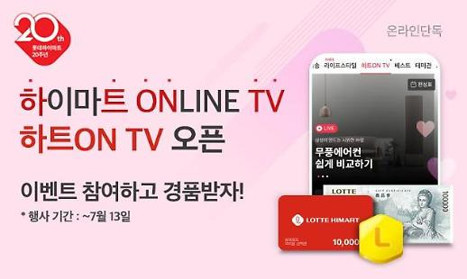 롯데하이마트, 하트온(ON) TV 오픈…모바일 앱에 동영상 플랫폼 접목