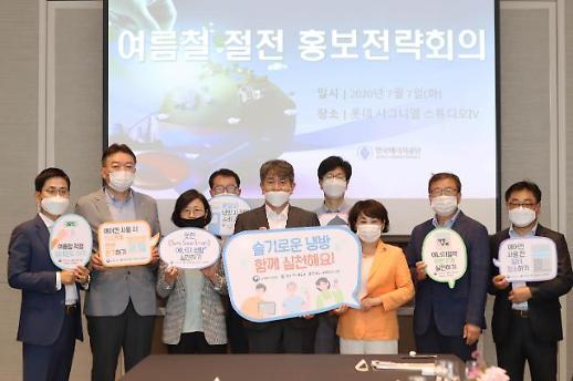에너지공단, 전문가와 여름철 절전 홍보전략회의 개최