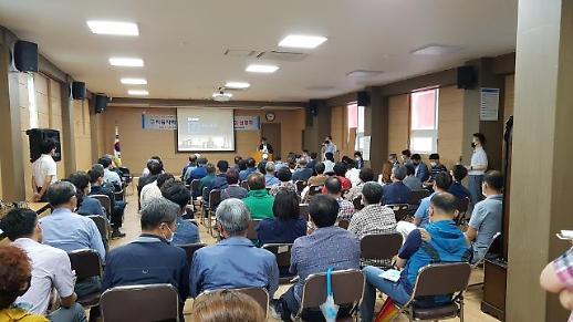 한국수력원자력, 고리1호기 최종해체계획서 초안 주민설명회