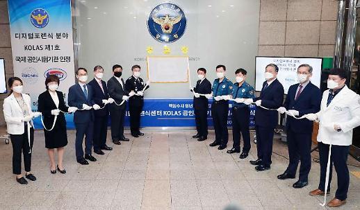국표원, 디지털포렌식 국제공인시험기관으로 경찰청 지정
