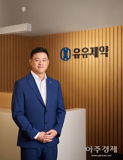 [메디칼 CEO 인사이트] 3세 경영 주춧돌 다지는 유원상 유유제약 대표