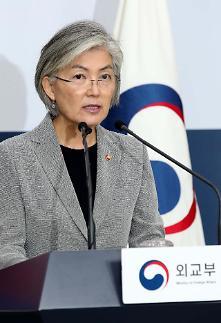 [코로나19] 전 재외공관장 화상회의...강경화 위기를 기회로