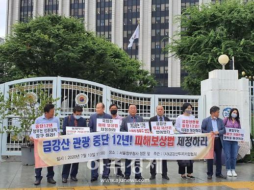 금강산관광 중단 12년, 재개 희망고문 말고 피해보상법 제정하라 (종합)