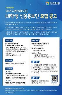 여신금융협회, 제4기 서포크레딧 대학생 신용홍보단 모집