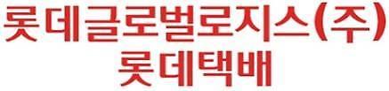 롯데글로벌로지스, 택배기사들에게 격려품 지원