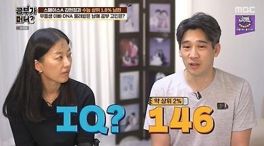 스페이스에이(스페이스A) 김현정 남편 누구? 수능 상위 1.8%·IQ 146 똑똑이