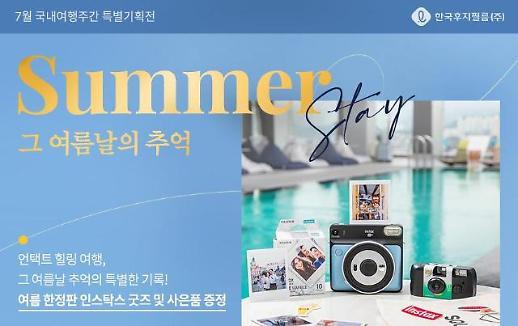 한국후지필름 여름 맞이 써머 스테이 특별기획전 실시