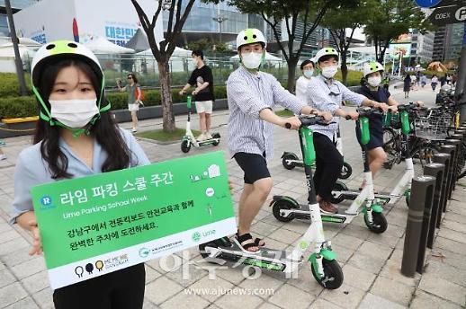 [포토] 라임, 강남구 · 녹색소비자연대와 손잡고 전동킥보드 주차개선 캠페인 진행