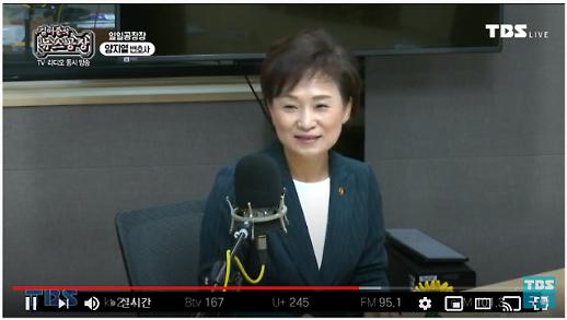 김현미 장관 부동산시장 불안정, 정부가 제대로 못한 탓