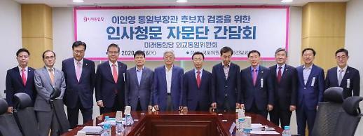 이인영 인사청문 D-8, 자녀 14.5개월 해외 체류비용 총 3062만원