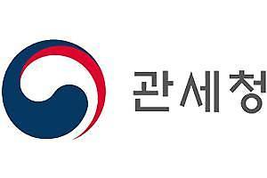 관세청, 한국형 전자통관시스템 유니패스…수출 기관에 공유