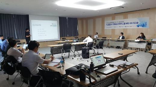가스안전공사, 이동식 수소충전소 국제표준 전문가 워크숍 개최