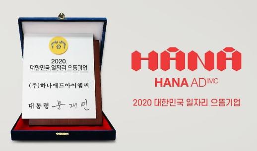 광고회사 하나애드아이엠씨 2020 대한민국 일자리 으뜸기업 선정