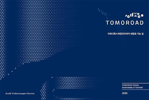 아우디폭스바겐코리아, 첫 사회공헌활동보고서 발간…한국 미래 모빌리티에 기여