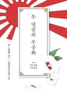 묵직한 메시지 '두 얼굴의 무궁화' 이유 있는 질주