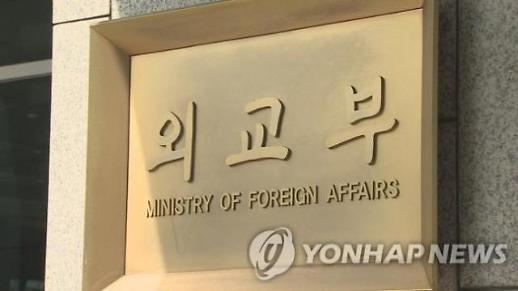 외교부, 성추행 사건 이중잣대 지적에...사안 다르다