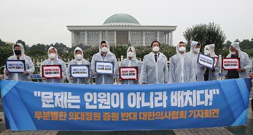 정부 의대 증원 규모 양보 없어…서울대병원 등 전공의 파업 대비 작업 진행