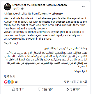 주레바논 韓대사관 베이루트 사고 애도...조속한 피해 복구 기원