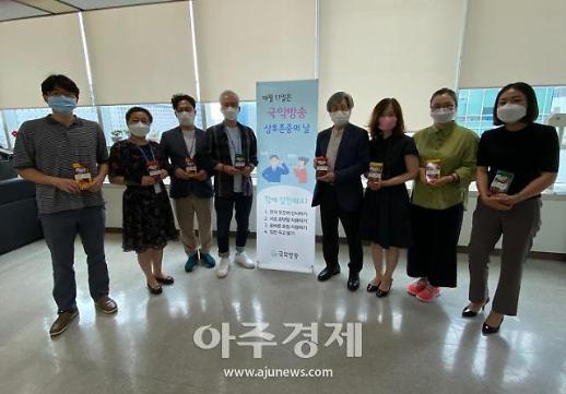 국악방송, 매월 11일 '상호 존중의 날' 캠페인 진행
