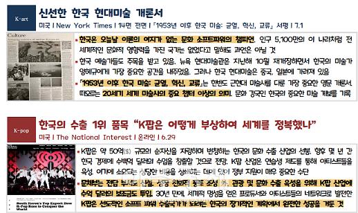 외신이 바라본 韓 문화 함께 전하는 해외문화홍보원