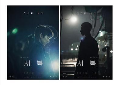 Seobok - Bom tấn khoa học viễn tưởng của Gong Yoo và Park Bo Gum xác nhận khởi chiếu vào tháng 12