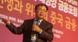 """[2021 아태금융포럼] 류루이 中 인민대 교수, """"위안화 국제화 빠르게 진행…달러∙유로…"""