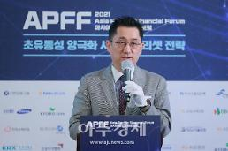 [2021 아태금융포럼] 유동원 유안타증권 본부장
